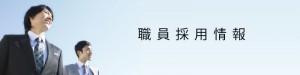小野自動車教習所 採用情報