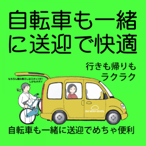 小野の送迎バスは自転車も一緒に送迎