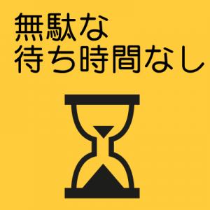 小野の送迎バスは、無駄な待ち時間なし