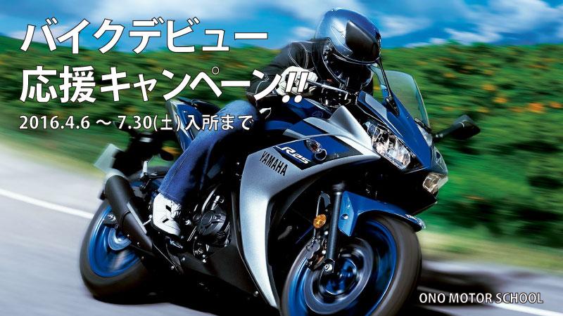 バイクデビューキャンペーン