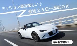 普通車AT限定解除 最短2.5日