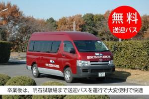 小野自動車教習所無料送迎バス