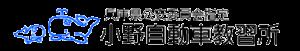 兵庫県公安委員会指定 小野自動車教習所