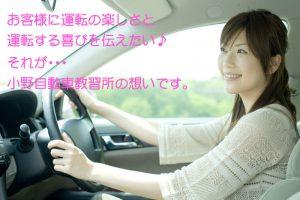 運転すお客様に運転の楽しさと喜びを伝えたい♪