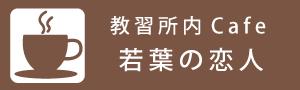 小野教習所内カフェ