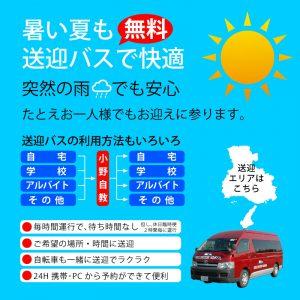 暑い夏も快適な小野自教の送迎バス