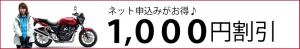 ネット申込みで1000円割引