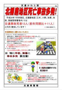 北播磨交通かわら版
