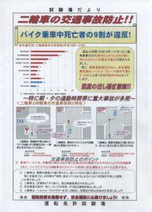 二輪車の交通事故防止