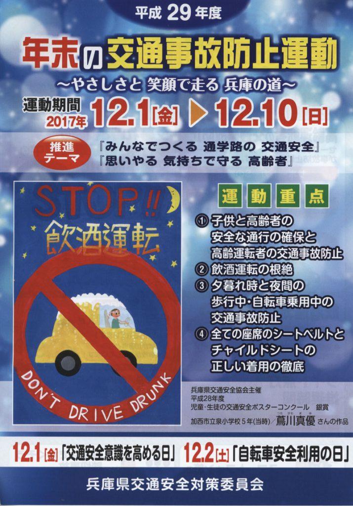 平成29年度「年末の交通事故防止運動」が始まりました。