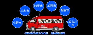 小野自動車教習所-送迎エリア