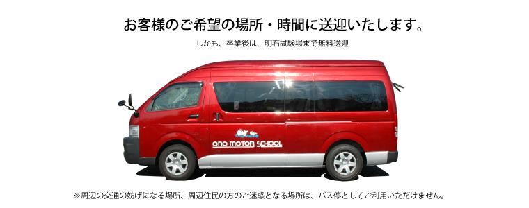 小野自動車教習所の送迎バス