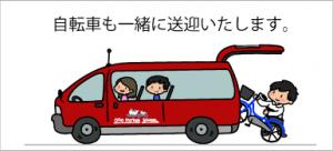 小野自動車教習所の送迎バスは、自転車も一緒に送迎
