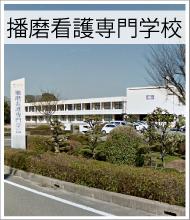 播磨看護専門学校