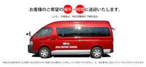 小野自動車教習所-無料送迎バス