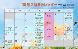 2018年10月入所日カレンダー