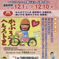 平成30年度年末の交通事故防止運動