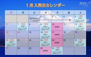 2019年1月入所日カレンダー