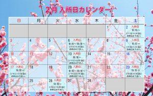 2019年2月入所日カレンダー
