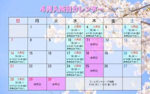 2019年4月入所日カレンダー