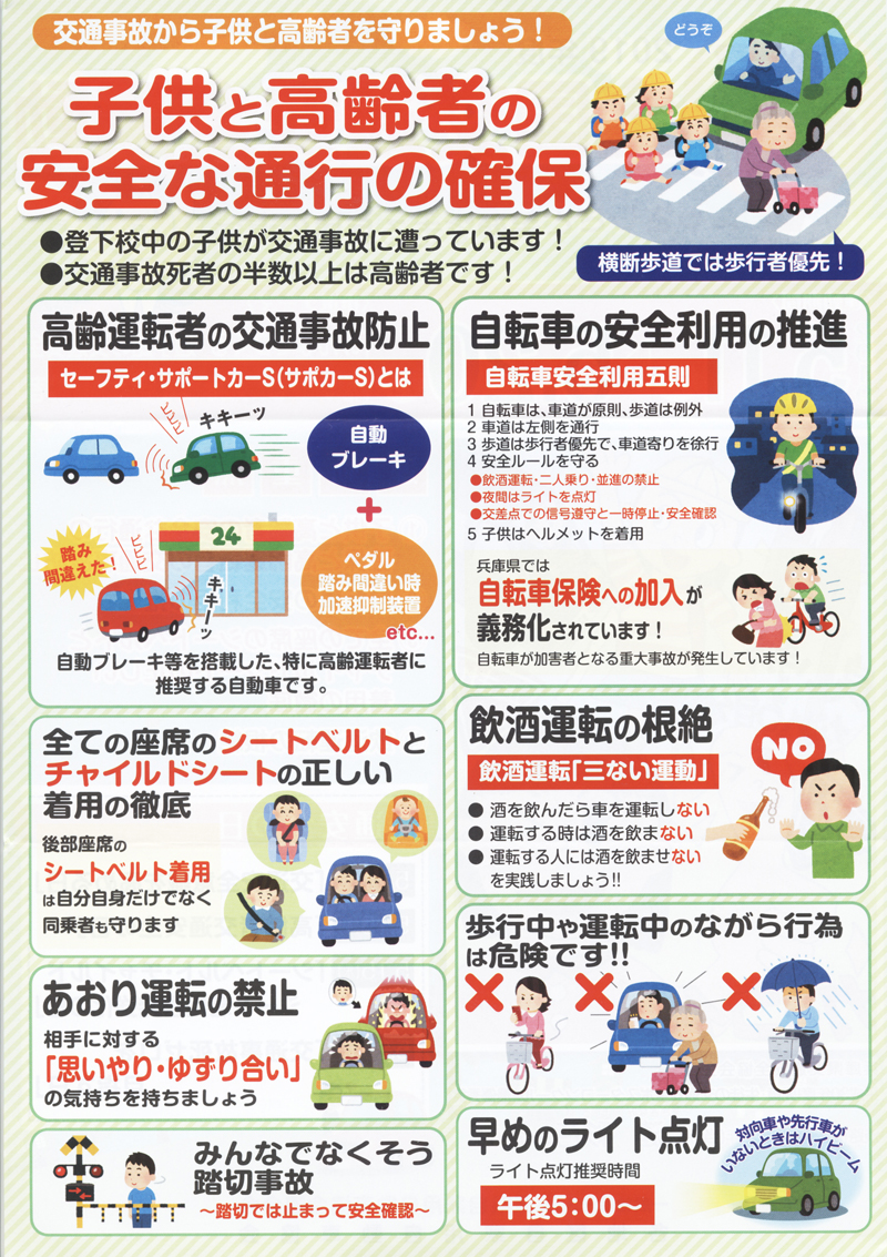 2019_春の全国交通安全運動