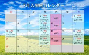 2019年7月入所日カレンダー