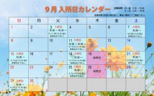 2019年9月入所日カレンダー
