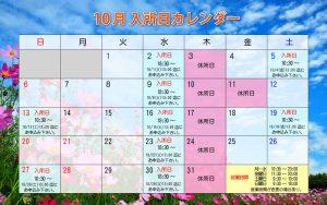 2019年10月入所日カレンダー