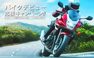 秋のバイクデビュー応援キャンペーン