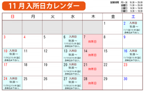 2019年11月入所日カレンダー