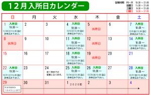 2019年12月入所日カレンダー