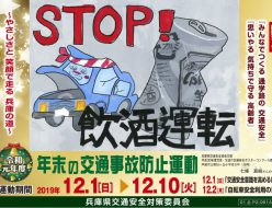 令和元年度 年末の交通事故防止運動