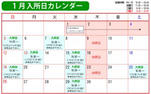 2020年1月入所日カレンダー