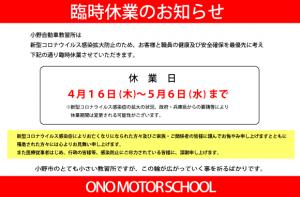 小野自動車教習所 臨時休業のお知らせ