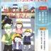 2020年-夏の交通事故防止運動