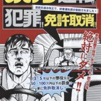 あおり運転は犯罪!免許取消!