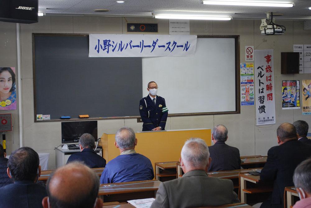 小野市内の交通事情などについて小野警察交通課長より講義