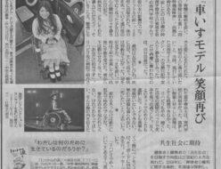 読売新聞 日置掲載