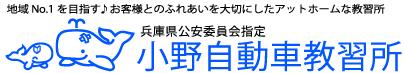 小野自動車教習所(公式)